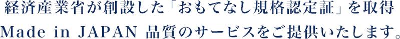 経済産業省が創設した「おもてなし規格認定証」を取得 Made in JAPAN 品質のサービスをご提供いたします。
